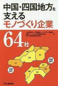 中国地域ニュービジネス協議会『中国・四国地方を支えるモノづくり企業64社』