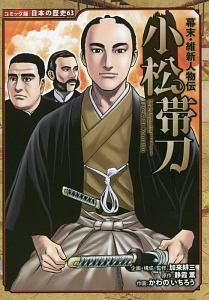 幕末・維新人物伝 小松帯刀 日本の歴史<コミック版>63