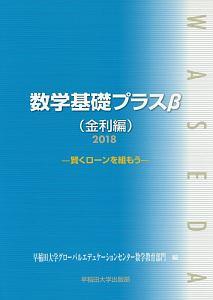 数学基礎プラスβ 金利編 2018