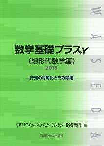 数学基礎プラスγ 線形代数学編 2018年