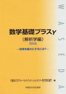 数学基礎プラスγ 解析学編 2018