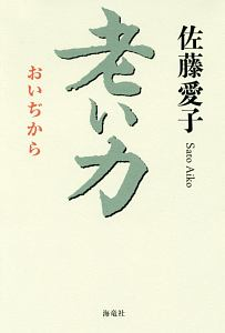 『老い力』佐藤愛子