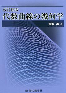 代数曲線の幾何学<改訂新版>