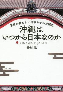 『沖縄はいつから日本なのか』坪内隆彦