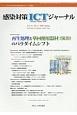 感染対策ICTジャーナル 13-2 特集:再生処理と単回使用器材(SUD)のパラダイムシフト チームで取り組む感染対策最前線のサポート情報誌