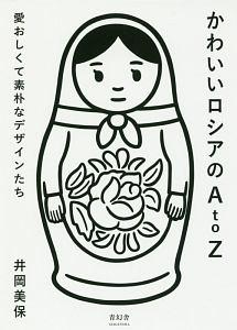 井岡美保『かわいいロシアのAtoZ 愛おしくて素朴なデザインたち』
