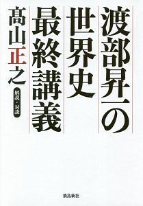 渡部昇一の世界史最終講義