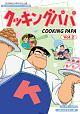 放送開始25周年記念企画 想い出のアニメライブラリー 第90集 クッキングパパ コレクターズDVD Vol.2 <HDリマスター版>
