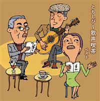 小林啓子『キング・スーパー・ツイン・シリーズ ともしび~歌声喫茶 ベスト』