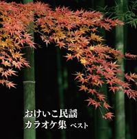 キング・スーパー・ツイン・シリーズ おけいこ民謡カラオケ集 ベスト