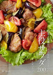 野菜と栄養たっぷりな具だくさんの主役サラダ200