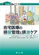 在宅医療の排尿管理と排泄ケア 在宅医療の技とこころ