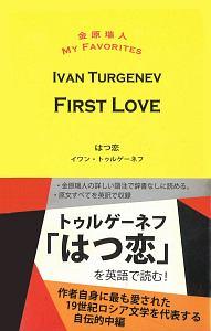 First Love はつ恋