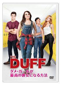 アリソン・ジャネイ『THE DUFF/ダメ・ガールが最高の彼女になる方法』