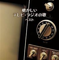 キング・スーパー・ツイン・シリーズ 懐かしいテレビ・ラジオの歌 ベスト