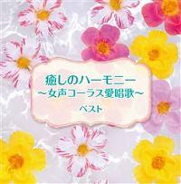 東京レディース・シンガーズ『キング・スーパー・ツイン・シリーズ 癒しのハーモニー~女声コーラス愛唱歌~ ベスト』