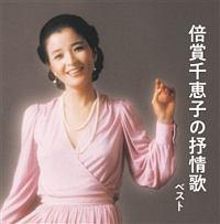 倍賞千恵子『キング・スーパー・ツイン・シリーズ 倍賞千恵子の抒情歌 ベスト』