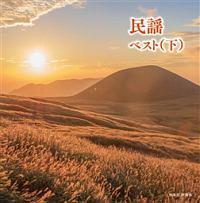 キング・スーパー・ツイン・シリーズ 民謡 ベスト(下)