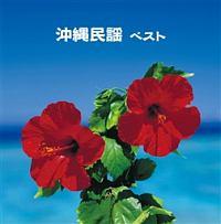キング・スーパー・ツイン・シリーズ 沖縄民謡 ベスト