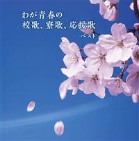 キング・スーパー・ツイン・シリーズ わが青春の校歌、寮歌、応援歌 ベスト
