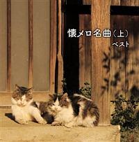 キング・スーパー・ツイン・シリーズ 懐メロ名曲(上) ベスト