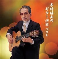 キング・スーパー・ツイン・シリーズ 木村好夫のギター演歌 ベスト