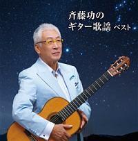 斎藤功『キング・スーパー・ツイン・シリーズ 斉藤功のギター歌謡 ベスト』