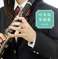 キング・スーパー・ツイン・シリーズ 吹奏楽名曲集 ベスト