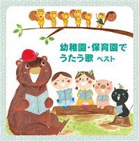 キング・スーパー・ツイン・シリーズ 幼稚園・保育園でうたう歌 ベスト
