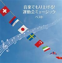 キング・スーパー・ツイン・シリーズ 音楽でもり上げる!運動会ミュージック ベスト