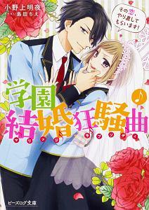 『学園結婚狂騒曲 その恋、やり直してもらいます!』島田ちえ