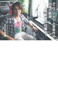 『アニソン・ゲーム音楽作り20年の軌跡~上松範康の仕事術~』アンドリュー・ティアナン