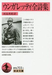 河島英昭『ウンガレッティ全詩集』