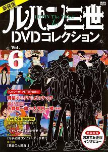 モンキー・パンチ『ルパン三世1stシリーズDVDコレクション 最新作PART5情報付き』