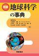 図説 地球科学の事典