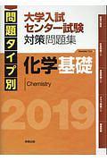 問題タイプ別 大学入試センター試験対策問題集 化学基礎 2019