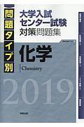 問題タイプ別 大学入試センター試験対策問題集 化学 2019