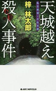 天城越え殺人事件 私立探偵・小仏太郎