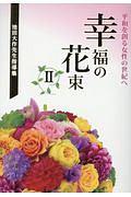 幸福の花束 池田大作先生指導集 平和を創る女性の世紀へ