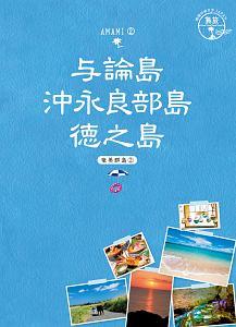 地球の歩き方JAPAN 島旅 与論島 沖永良部島 徳之島 奄美群島2