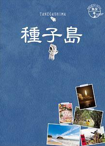 地球の歩き方JAPAN 島旅 種子島