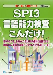 SPI3 言語能力検査こんだけ! 薄い! 軽い! 楽勝シリーズ 2020