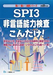 SPI3 非言語能力検査こんだけ! 薄い!軽い!楽勝シリーズ 2020