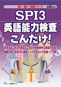 SPI3 英語能力検査こんだけ! 薄い!軽い!楽勝シリーズ 2020