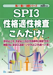 SPI3 性格適性検査こんだけ! 薄い!軽い!楽勝シリーズ 2020