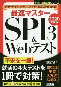 最速マスター SPI3&Webテスト 日経就職シリーズ 2020