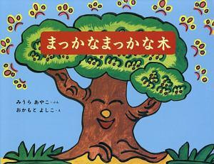 三浦綾子『まっかなまっかな木』