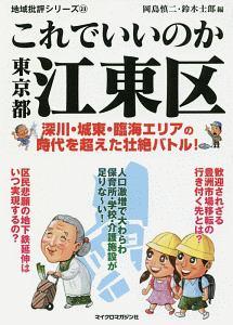 これでいいのか東京都江東区 地域批評シリーズ23