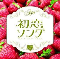 石川ひとみ『Around 40'S SURE THINGS 初恋ソング』