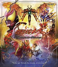 仮面ライダーキバ THE MOVIE コンプリート